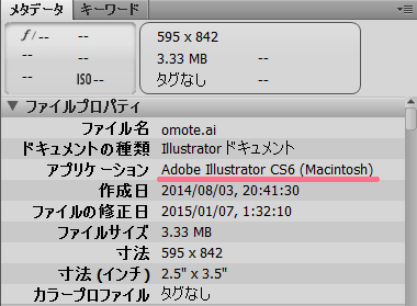 Adobe Bridgeで調べる