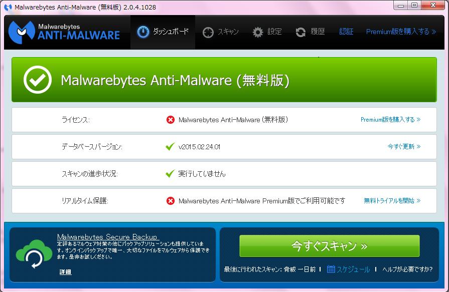 マルウェアアンチウイルスの使い方
